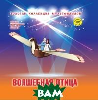 Купить Волшебная птица (+ DVD), Комсомольская правда, 978-5-87107-631-6