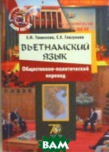 Купить Вьетнамский язык. Общественно-политический перевод, МГИМО-Университет, Тюменева Е.И., 978-5-9228-1088-3