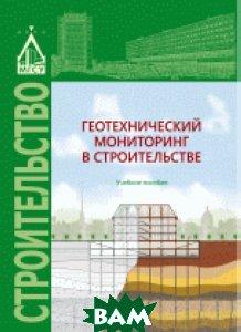 Купить Геотехнический мониторинг в строительстве, МГСУ, Грязнова Е.М., 978-5-7264-1815-5