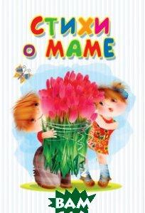 Купить Стихи о маме, Омега-пресс, 978-5-465-03296-4