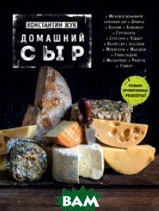 Купить Домашний сыр, ЭКСМО, Жук Константин Витальевич, 978-5-699-90999-5
