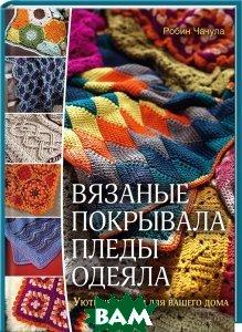 Вязаные покрывала, пледы, одеяла