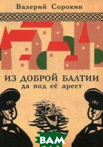 Из доброй Балтии да под ее арест (Аир) Яремча Прокупка по объявлению