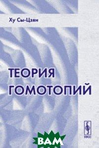 Купить Теория гомотопий, Едиториал УРСС, Ху Сы-Цзян, 978-5-354-01219-0