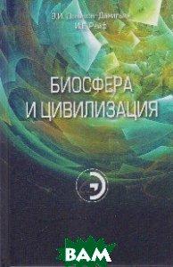 Биосфера и цивилизация. Научно-практическое пособие