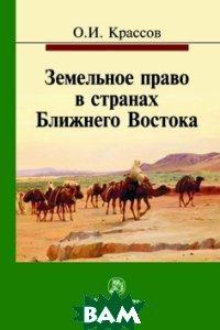 Купить Земельное право в странах Ближнего Востока. Монография, НОРМА, О. И. Крассов, 978-5-91768-825-1