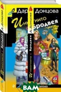 Купить Инкогнито с Бродвея, ЭКСМО, Донцова Дарья Аркадьевна, 978-5-699-97845-8