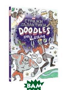 Купить Марвел. Doodles. Стражи Галактики 2. Книга дудлов, АСТ, 978-5-17-102187-0