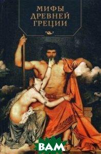 Купить Мифы Древней Греции, Пальмира, Кун Н.А., 978-5-521-00400-3