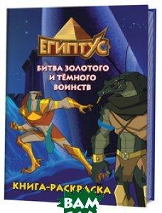 Купить Египтус. Битва Золотого и Темного воинств. Книга-раскраска (синяя), Контэнт, 978-5-91906-703-0