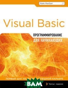 Купить Программирование на Visual Basic для начинающих, ЭКСМО, Обручев Владимир Аркадьевич, 978-5-699-81136-6