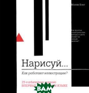 Купить Нарисуй... Как работают иллюстрации?, ЭКСМО, Орлова Юлия Леонидовна, 978-5-699-94068-4