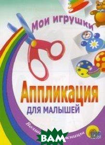 Купить Мои игрушки, Проф-Пресс, 5-94582-497-6