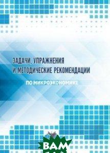 Задачи, упражнения и методические рекомендации по микроэкономике