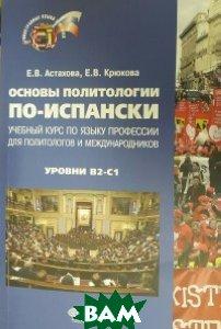 Купить Основы политологии по-испански, МГИМО-Университет, Астахова Е.В., 978-5-9228-1248-1