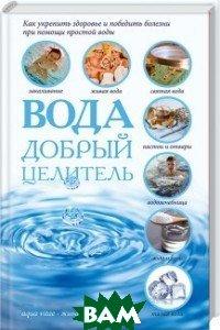 Купить Вода - добрый целитель, Клуб семейного досуга, Лесовикова Е.Э., 978-5-9910-3803-4