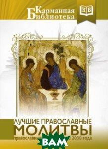 Купить Лучшие православные молитвы. Православные праздники до 2030 года, АСТ, 978-5-17-101184-0