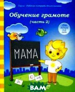 Обучение грамоте. Часть 2. Для детей 5-6 лет
