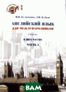 Купить Английский язык для международников. Часть 1, МГИМО-Университет, Кубъяс Л.Н., 978-5-9228-1295-5