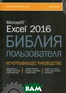 Excel 2016. Библия пользователя. Исчерпывающее руководство
