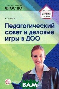 Педагогический совет и деловые игры в ДОО. ФГОС ДО