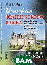 Купить История французского языка. Пособие для самостоятельной работы студентов, URSS, Цыбова И.А., 978-5-397-06510-8