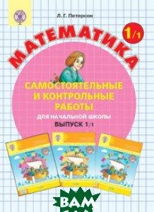 Математика. 1 класс. Самостоятельные и контрольные работы. В 2 частях. Часть 1. ФГОС
