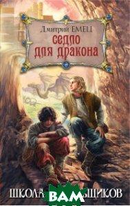 Купить Седло для дракона, ЭКСМО, Емец Дмитрий Александрович, 978-5-699-95482-7