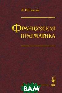 Купить Французская прагматика, URSS, Рыжова Л.П., 978-5-9710-2179-7