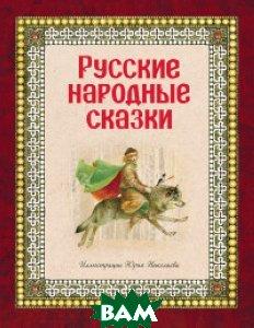 Русские народные сказки, ЭКСМО, Карпова Вера Семеновна, 978-5-699-61716-6  - купить со скидкой