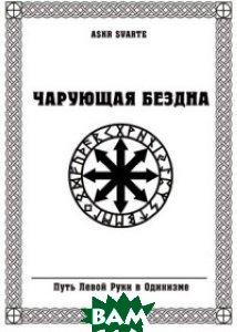 Купить Чарующая бездна. Путь Левой Руки в Одинизме, Велигор, Askr Svarte, 978-5-88875-480-1