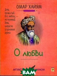Купить О любви (изд. 2017 г. ), Капитал, Хайям Омар, 978-5-906864-90-1