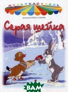 Купить Серая Шейка, ЯБЛОКО, Мамин-Сибиряк Дмитрий Наркисович, 978-5-94707-237-2