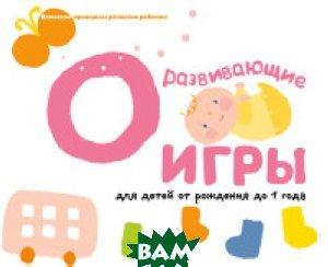 Купить Gakken. Развивающие игры для детей от рождения до 1 года, ЭКСМО, Талалаева Елена Владимировна, 978-5-699-82658-2