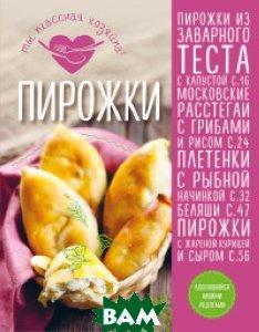 Купить Пирожки (изд. 2017 г. ), ЭКСМО, Сушик Оксана Алексеевна, 978-5-699-89142-9