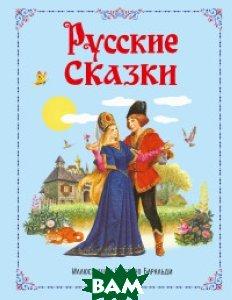 Купить Русские сказки, ЭКСМО, Афанасьев Александр Николаевич, 978-5-699-85841-5