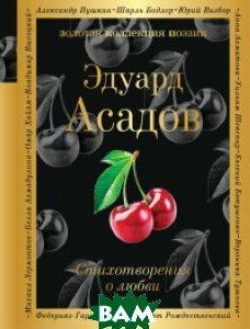 Купить Стихотворения о любви, ЭКСМО, Асадов Эдуард Аркадьевич, 978-5-699-95416-2