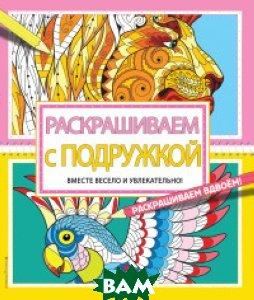 Купить Раскрашиваем с подружкой, ЭКСМО, Талалаева Елена Владимировна, 978-5-699-86698-4