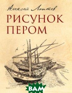 Купить Рисунок пером, ЭКСМО, Лаптев Алексей Михайлович, 978-5-699-82401-4