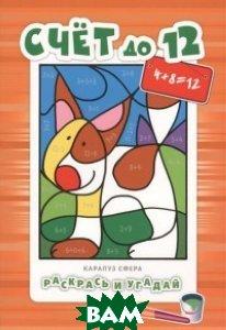 Купить Счет до 12. Для детей от 5-ти лет, Карапуз, Савушкин С.Н., 978-5-9949-1506-6