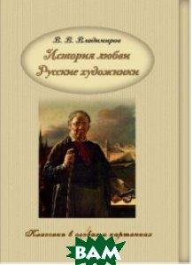 Купить История любви. Русские художники, Капитал, Владимиров В. В., 978-5-906864-76-5