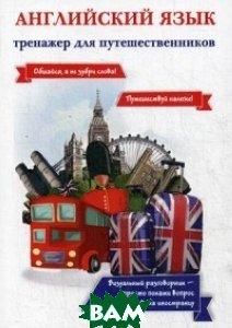 Купить Английский язык. Тренажер для путешественников. Разговорник, Омега-Л, Оганян Жанна Львовна, 978-5-370-04126-6