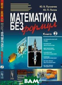 Купить Математика без формул. Книга 2. Выпуск 128, URSS, Пухначев Ю.В., 978-5-397-05837-7