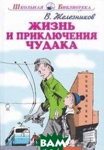 Купить Жизнь и приключения чудака, ДЕТСКАЯ ЛИТЕРАТУРА, Железников В., 978-5-08-004799-2