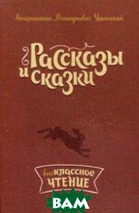 Купить Рассказы и сказки, ЛИТЕРА, Ушинский Константин Дмитриевич, 978-5-40700-760-9