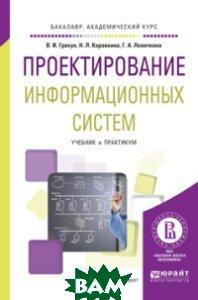 Купить Проектирование информационных систем. Учебник и практикум для академического бакалавриата, ЮРАЙТ, Грекул В.И., 978-5-9916-8764-5