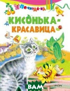 Кисонька - красавица, РУСИЧ, Крупенкова О., 978-5-8138-1247-7  - купить со скидкой