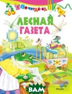 Лесная газета, РУСИЧ, Дударенко В.В., 978-5-8138-1253-8  - купить со скидкой