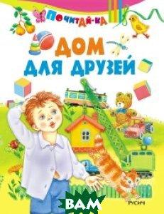 Купить Дом для друзей, РУСИЧ, Крупенкова О., 978-5-8138-1249-1