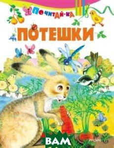 Купить Потешки (изд. 2017 г. ), РУСИЧ, Крупенкова О., 978-5-8138-1251-4